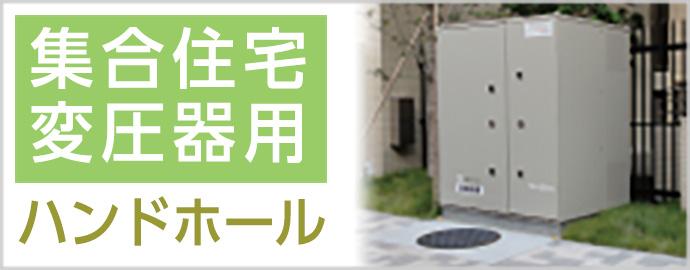 大容量集合住宅用変圧器