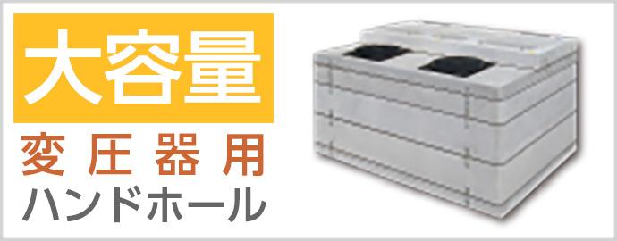 大容量変圧器用ハンドホール