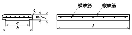 推奨仕様G-1 表4-トラフ(ふた1種)の形状,寸法,配筋及び寸法の許容差(続き)
