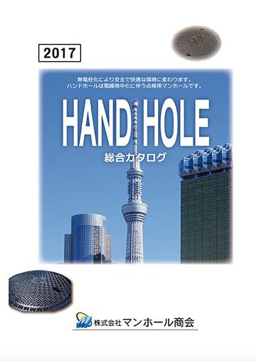 総合カタログ2017