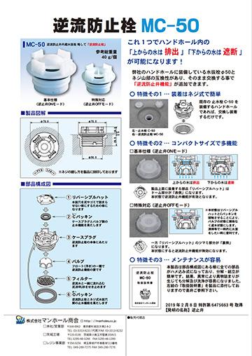 逆流防止栓MC-50