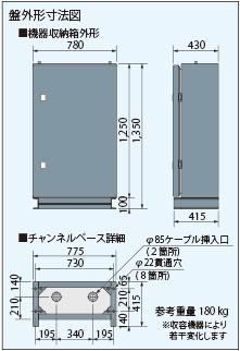 A-1キャビネット盤外形寸法図