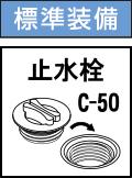 止水栓C-50