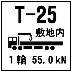 T-25 敷地内