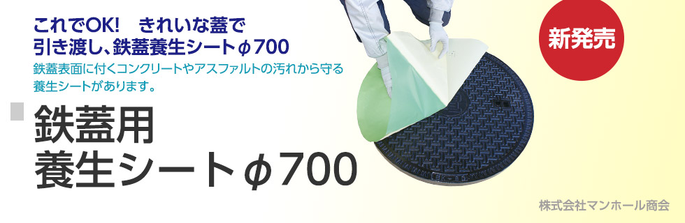 鉄蓋用養生シートφ700